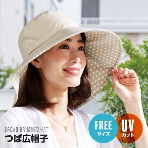 りぼんde調節UVカットつば広帽子 ベージュ つば広 紫外線 防止 サイズ調整可能 UV 折りたたみ fuku-kitaru