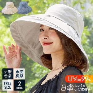 日傘のような UVカットつば広帽子 つば広 紫外線 防止 サイズ調整可能 通気性良い メッシュ生地 日焼け対策 あご紐付き fuku-kitaru