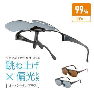 跳ね上げ偏光オーバーサングラス メガネの上からかけられる 跳ね上げ式 偏光レンズ スポーツ ドライブ アウトドア ゴルフ 魚釣り 専用ポーチ付きの画像