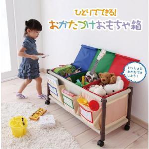 ★送料無料!ひとりでできる!おかたづけおもちゃ箱 fuku-kitaru
