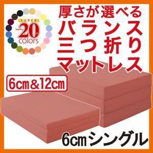 新20色 厚さが選べるバランス三つ折りマットレス【6cm・シングル】 収納 ベッド ふとん カラフル ウレタン 床 冷気 フローリング ぐっすり コンパクト|fuku-kitaru