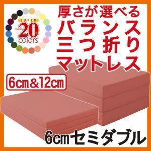 新20色 厚さが選べるバランス三つ折りマットレス【6cm・セミダブル】 収納 ベッド ふとん カラフル ウレタン 床 冷気 フローリング ぐっすり コンパクト|fuku-kitaru