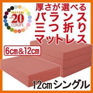 新20色 厚さが選べるバランス三つ折りマットレス【12cm・シングル】 収納 ベッド ふとん カラフル ウレタン 床 冷気 フローリング ぐっすり コンパクト|fuku-kitaru