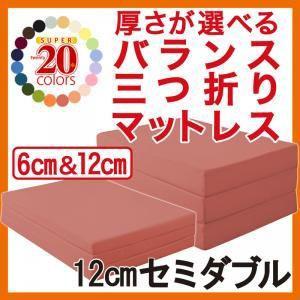 新20色 厚さが選べるバランス三つ折りマットレス【12cm・セミダブル】 収納 ベッド ふとん カラフル ウレタン 床 冷気 フローリング ぐっすり コンパクト|fuku-kitaru
