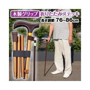 木製グリップ折りたたみステッキ ブロンズ 杖 コンパクト シニア 歩く 補助|fuku-kitaru