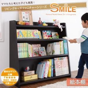 リビングキッズファニチャーシリーズ 【SMILE】 スマイル 絵本棚 子供用家具 片付け 収納 fuku-kitaru