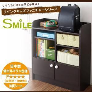 リビングキッズファニチャーシリーズ 【SMILE】 スマイル ランドセルの置ける収納ラック 子供用家具 片付け fuku-kitaru
