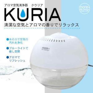 more+ life design アロマ空気清浄器 KURIA|fuku-kitaru