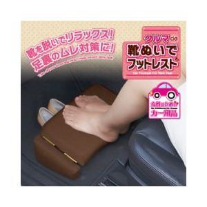 クルマde 靴ぬいでフットレスト 足裏のムレ対策 足 脚 疲れ むくみ デスクワーク 足置き リラックス|fuku-kitaru