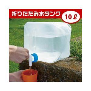 10L 折りたたみ水タンク コンパクト 折りたたむ 防災 携帯 レジャー fuku-kitaru