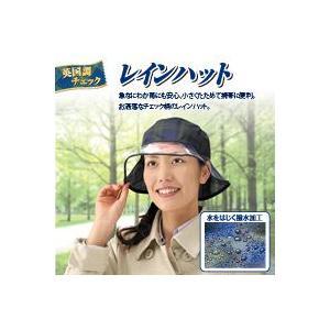 英国調チェックレインハット【メール便可1配送につき1点まで】 fuku-kitaru