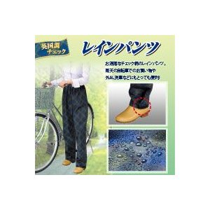 英国調チェックレインパンツ【メール便可1配送につき1点まで】 fuku-kitaru