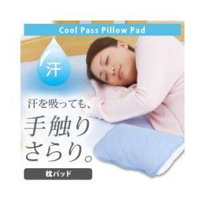 クールパス枕パッド2【メール便可1配送につき1点まで】枕カバー サラサラ 熱帯夜|fuku-kitaru