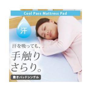 クールパス敷きパッド2  洗える さらさら 熱帯夜 クールビズ 節約 蒸し暑い 寝苦しい|fuku-kitaru
