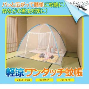 軽涼ワンタッチ蚊帳 レギュラーサイズ【代引き不可】  かや 寝室 赤ちゃん 蚊 虫よけ 風通し|fuku-kitaru