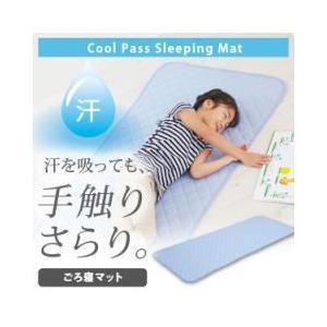 クールパスごろ寝マット2 洗える さらさら 熱帯夜 クールビズ 節約 蒸し暑い 寝苦しい|fuku-kitaru