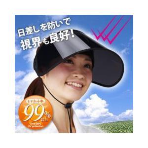 しっかりUVcutサンバイザー 紐付 ワイド  レディース つば広 帽子 紫外線 日差し 日よけ あ...
