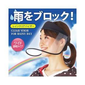 レインクリアバイザー 雨具 レインバイザー 自転車 通勤 水濡れ 透明 サンバイザー 化粧崩れ 顔周りをガード fuku-kitaru