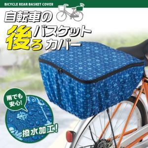 自転車の後ろバスケットカバー/クロネコDM便可(送料160円)1配送につき1点まで/かご 防犯 雨よけ|fuku-kitaru