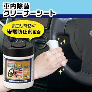車内除菌クリーナーシート カー用品 汚れ拭き 清潔 ハンドル ほこり ダッシュボード|fuku-kitaru