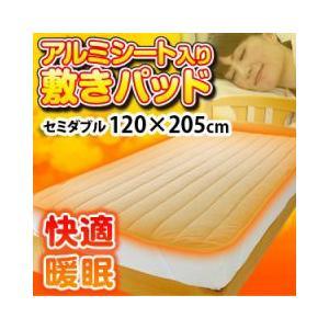アルミシート入り敷きパッドセミダブル マイクロファイバー毛布 あったかマット 温感 節電 ウォームビズ 敷き毛布|fuku-kitaru