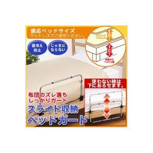 スライド収納ベッドガード  子ども ズレ落ち 防止 布団|fuku-kitaru