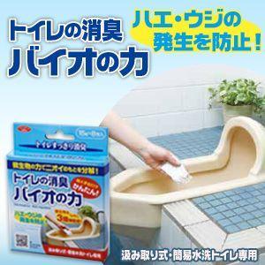 トイレの消臭 バイオの力 汲み取り式トイレ くみとり式 ウジ ハエ 防虫 臭い 防臭