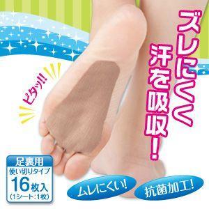 足に直接貼る汗とりシート【クロネコDM便可(旧メール便)1配送につき2点まで】  足裏 ムレ あせ 吸収 抗菌 使いきり 足の裏|fuku-kitaru