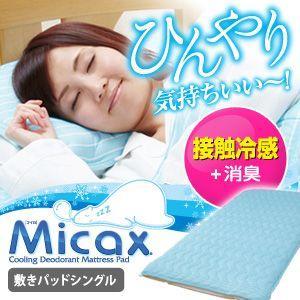 接触冷感+消臭 敷きパッド 接触冷感 消臭 シングル 涼感 寝具 クールビズ 熱帯夜|fuku-kitaru