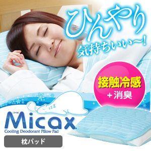 接触冷感+消臭 枕パッド|fuku-kitaru