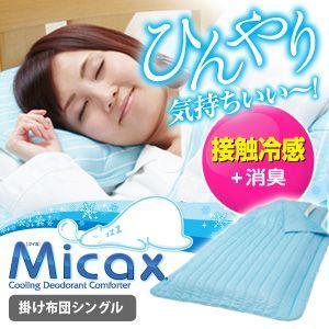 接触冷感+消臭 掛け布団  クールビズ 寝具 熱帯夜 節電 涼しい タオルケット Micax マイカ|fuku-kitaru