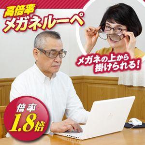 高倍率メガネタイプ拡大鏡 1.8倍 ルーペ 虫めがね めがね メガネ 眼鏡 裁縫 読書 新聞 両手 使える 老眼|fuku-kitaru