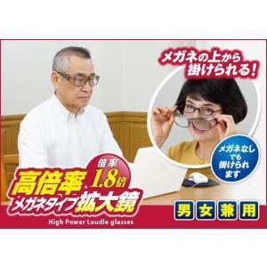 高倍率メガネタイプ拡大鏡 1.8倍 ルーペ 虫めがね めがね メガネ 眼鏡 裁縫 読書 新聞 両手 使える 老眼|fuku-kitaru|02