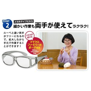高倍率メガネタイプ拡大鏡 1.8倍 ルーペ 虫めがね めがね メガネ 眼鏡 裁縫 読書 新聞 両手 使える 老眼|fuku-kitaru|04