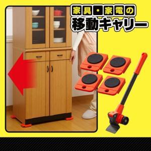 家具・家電の移動キャリー 引越し 大掃除 模様替え 食器棚 台車 楽々 運べる 運ぶ タンス|fuku-kitaru