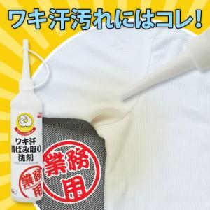 クリーニング屋さんのワキ汗黄ばみ取り洗剤 脇 しみ シミ 汚れ 落とす おしゃれ着 皮脂|fuku-kitaru