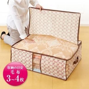 毛布収納袋持ち手付 チェック花柄 寝具収納 ケース 押入れ すっきり 整理 fuku-kitaru