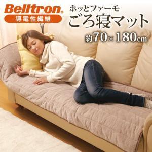 ホッとファーモごろ寝マット 温かい 起毛 省エネ ウォームビズ 防寒 ベルトロン|fuku-kitaru