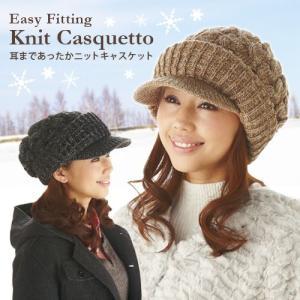 耳まであったかニットキャスケット ニット帽 帽子 冬 あたたか ツバ 防寒 イヤーキャップ|fuku-kitaru