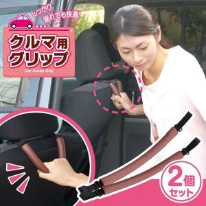 クルマ用グリップ 車 カー用品 乗り降り タクシー スムーズ 介護 サポート 補助 乗降|fuku-kitaru