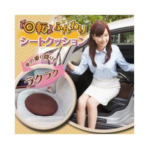 回転ふんわりシートクッション 車 カー用品 回転する クッション 座布団|fuku-kitaru