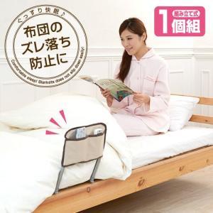 ポケット付簡単ベッドガード 1個組  小物入れ ズレ 防止 布団 リモコン 落ちない|fuku-kitaru
