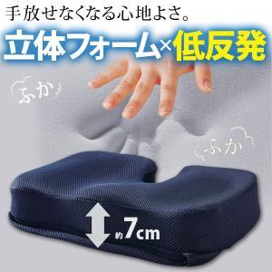座り心地が良い立体クッションネイビー 低反発 座布団 職場 腰 おしり 仕事 車 楽 腰の負担|fuku-kitaru