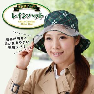 英国調チェックレインハット 緑/クロネコDM便可(送料160円)1配送につき1点まで/帽子 はっ水 携帯 コンパクト 雨 旅行 fuku-kitaru