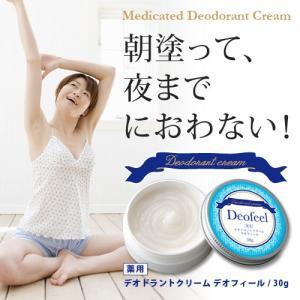 薬用デオドラントクリーム デオフィール 制汗剤 消臭 ワキ 足のニオイ 防止|fuku-kitaru
