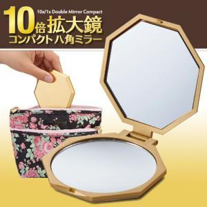 10倍拡大鏡コンパクト八角ミラー コンパクトミラー 携帯 手鏡 化粧 メイクアップ 化粧直し 金色風水|fuku-kitaru