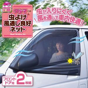 クルマde虫よけ風通し良好ネット  車 窓 虫 アウトドア 車中泊 レジャー|fuku-kitaru