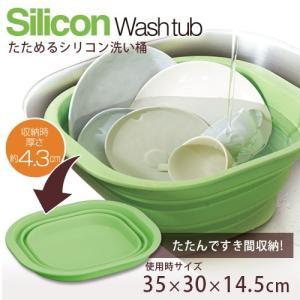 たためるシリコン洗い桶 グリーン 折りたたみ 洗いおけ コンパクト シリコーン 台所 流し
