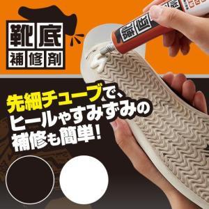 靴底補修剤・50 靴 かかと 修理 よみがえる 剥がれる くつぞこ|fuku-kitaru