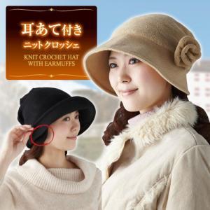 耳あて付きニットクロッシェ 帽子 防寒 イヤーキャップ クロシェ 折りたたみ ニット帽|fuku-kitaru